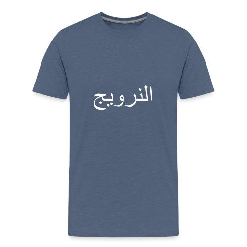 Arabisk Norge - fra Det norske plagg - Premium T-skjorte for tenåringer