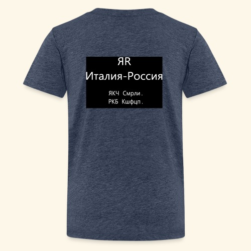 Rkj cmpn. Russialy box logo RR - Maglietta Premium per ragazzi