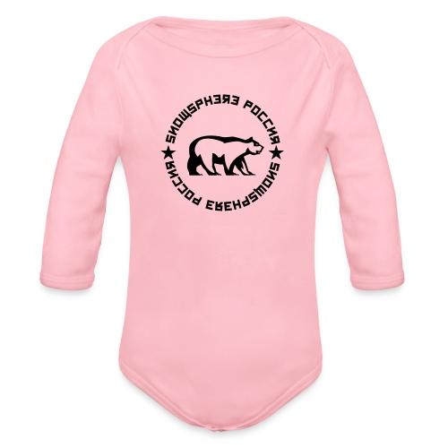 Russia Bear - Organic Longsleeve Baby Bodysuit