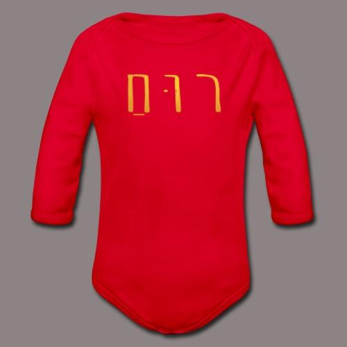 hlgeist hebräisch (ruach) - Baby Bio-Langarm-Body