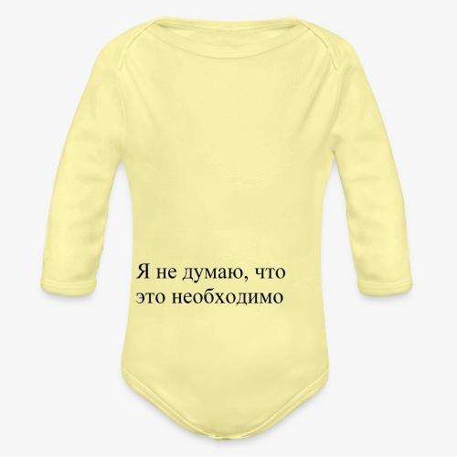 NON CREDO CHE SIA NECESSARIO - Body ecologico per neonato a manica lunga