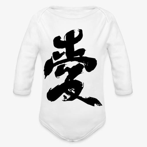 Japanese Kanji - Body ecologico per neonato a manica lunga