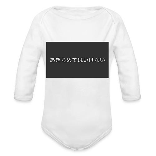 Don't give up japanes - Body bébé bio manches longues