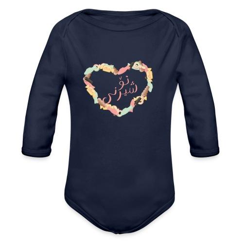 تۆ شیرنی - Godis hjärta - Ekologisk långärmad babybody
