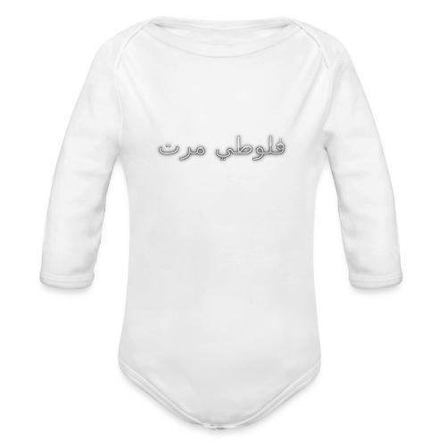 Arabic (Flotti Marotti) - Baby Bio-Langarm-Body