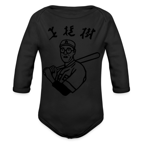 Japanese Player - Organic Longsleeve Baby Bodysuit
