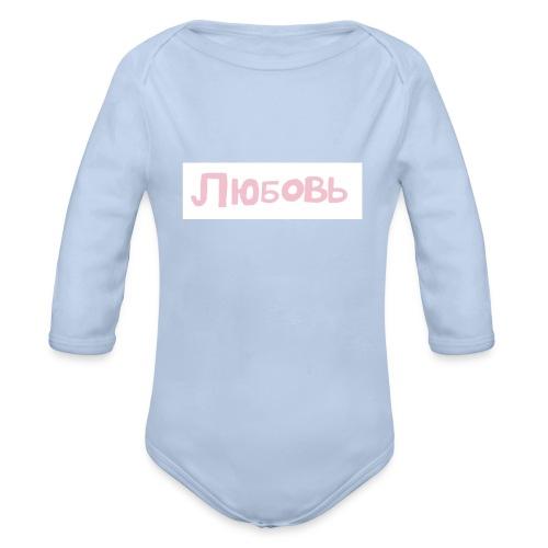 Ljubov vaaleanpunainen - Vauvan pitkähihainen luomu-body