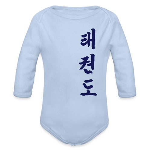 tae kwon do black eps - Baby Bio-Langarm-Body