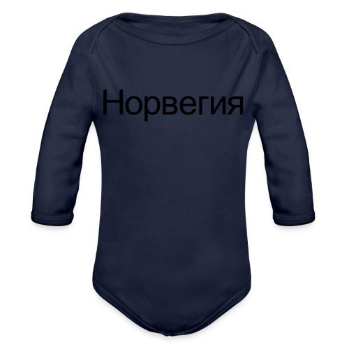 Норвегия - Russisk Norge - plagget.no - Økologisk langermet baby-body