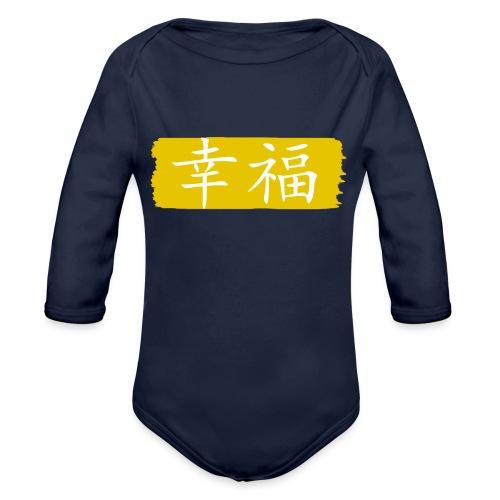Kanji Giapponese - Felicità - Body ecologico per neonato a manica lunga
