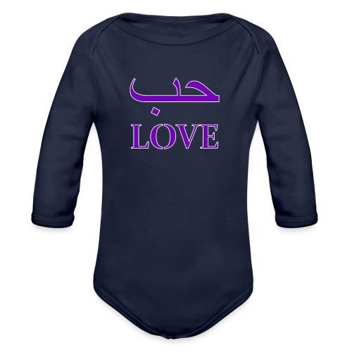 Hubun/Love (حب) - Baby bio-rompertje met lange mouwen