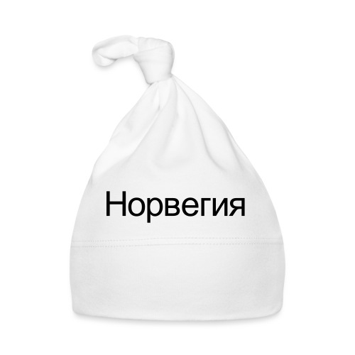 Норвегия - Russisk Norge - plagget.no - Babys lue