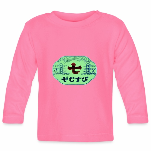 CHINESE SIGN DEF REDB - T-shirt manches longues Bébé