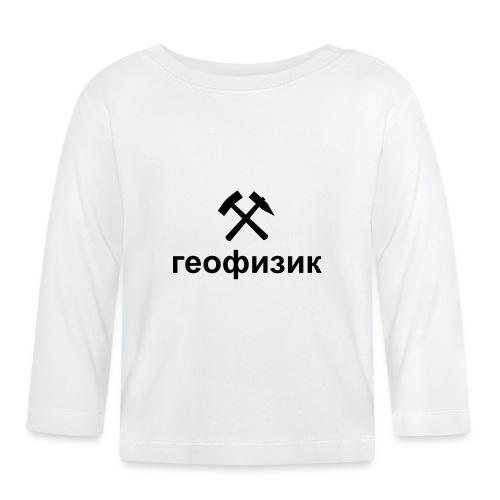 geophysiker - Baby Langarmshirt