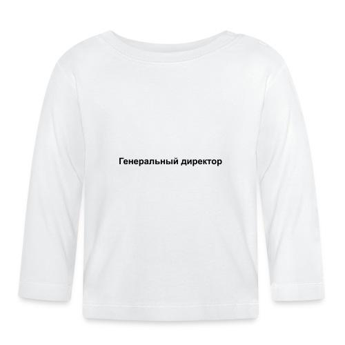 Generaldirektor - Baby Langarmshirt