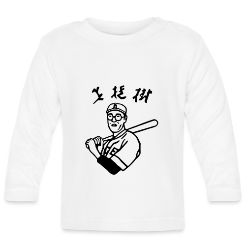 Japanese Player - Baby Long Sleeve T-Shirt