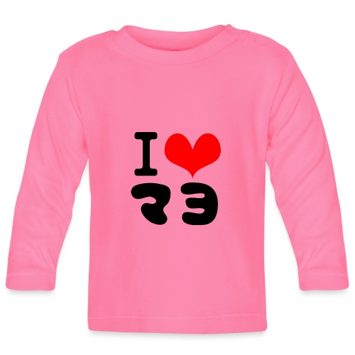 I Love MAYO(J) - Baby Long Sleeve T-Shirt