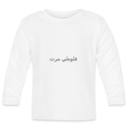 Arabic (Flotti Marotti) - Baby Langarmshirt