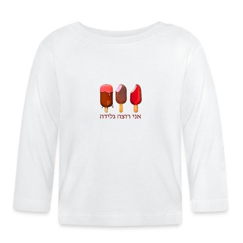 Yo quiero un helado (hebreo) - Camiseta manga larga bebé