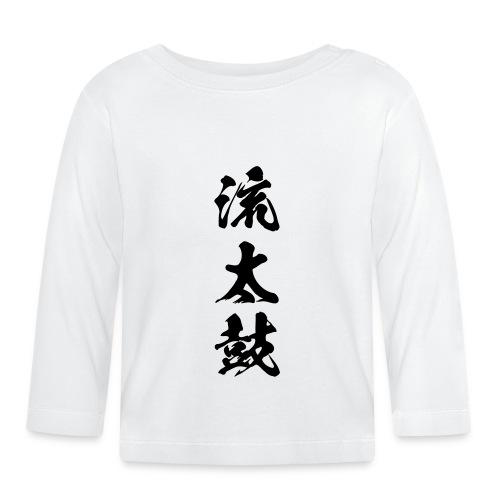 nagare daiko 6 5x15 - Baby Langarmshirt