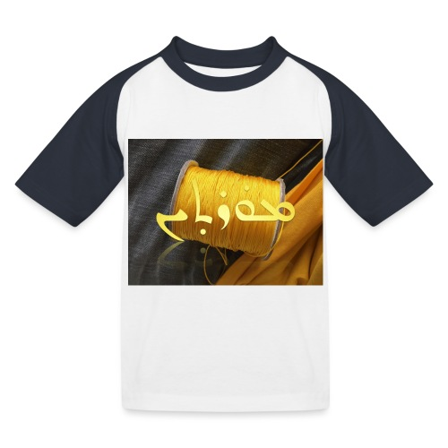 Mortinus Morten Golden Yellow - Kids' Baseball T-Shirt