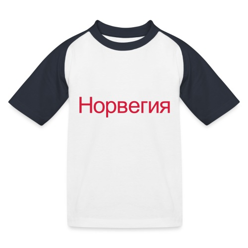 Норвегия - Russisk Norge - plagget.no - Baseball-T-skjorte for barn