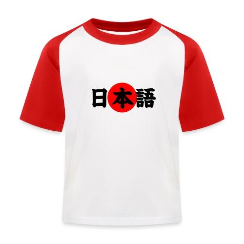 japanese - Lasten pesäpallo  -t-paita
