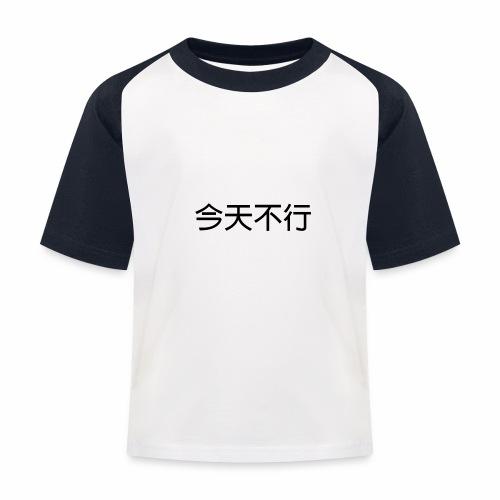 今天不行 Chinesisches Design, Nicht Heute, cool - Kinder Baseball T-Shirt