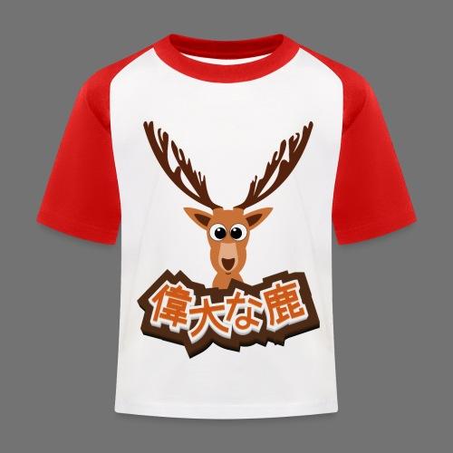 Suuri hirvi (Japani 偉大 な 鹿) - Lasten pesäpallo  -t-paita