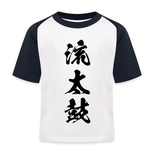 nagare daiko 6 5x15 - Kinder Baseball T-Shirt