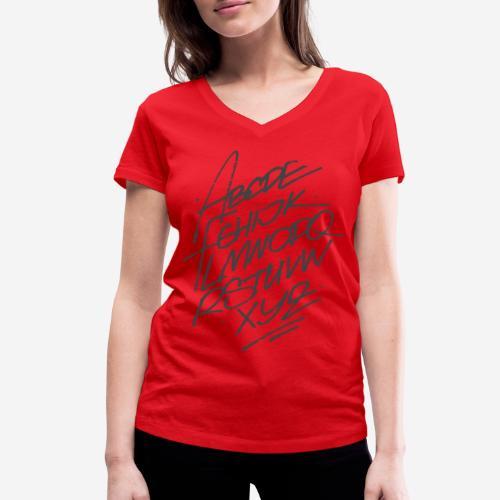 letters font alphabet - Frauen Bio-T-Shirt mit V-Ausschnitt von Stanley & Stella