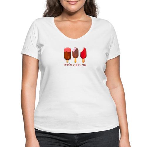 Yo quiero un helado (hebreo) - Camiseta ecológica mujer con cuello de pico de Stanley & Stella