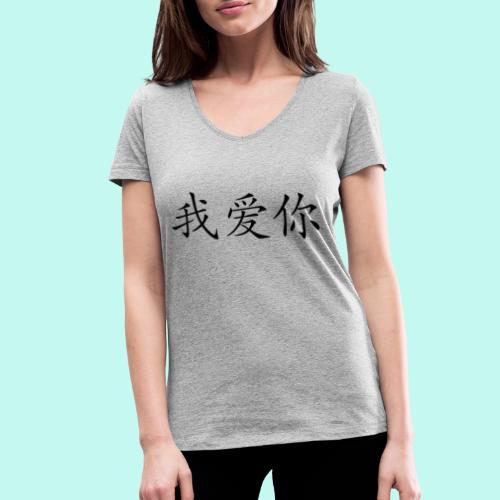 Ich Liebe Dich (Chinesisch) - Frauen Bio-T-Shirt mit V-Ausschnitt von Stanley & Stella