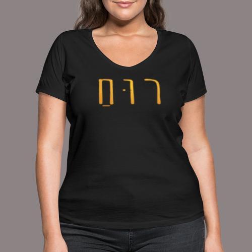 hlgeist hebräisch (ruach) - Frauen Bio-T-Shirt mit V-Ausschnitt von Stanley & Stella