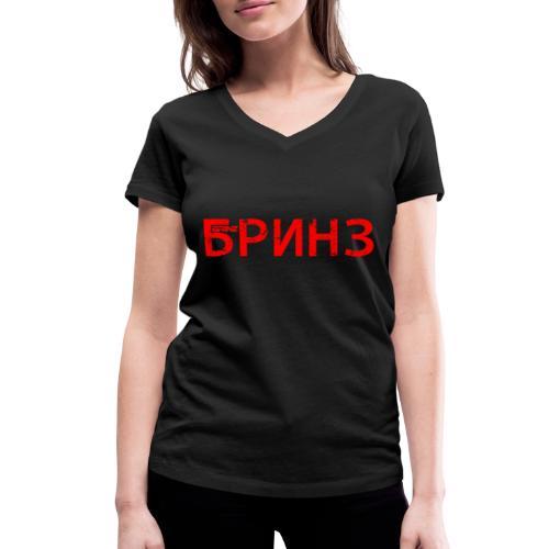 brinz ru r - T-shirt ecologica da donna con scollo a V di Stanley & Stella