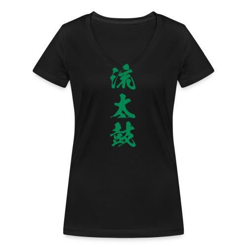 nagare daiko 6 5x15 - Frauen Bio-T-Shirt mit V-Ausschnitt von Stanley & Stella