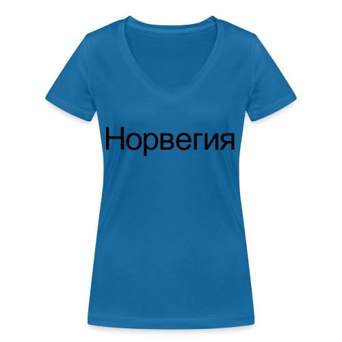 Норвегия - Russisk Norge - plagget.no - Økologisk T-skjorte med V-hals for kvinner fra Stanley & Stella