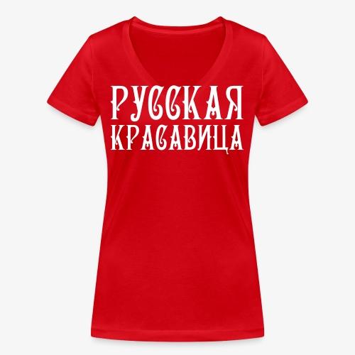 58 Russkaja Krasavica - Frauen Bio-T-Shirt mit V-Ausschnitt von Stanley & Stella