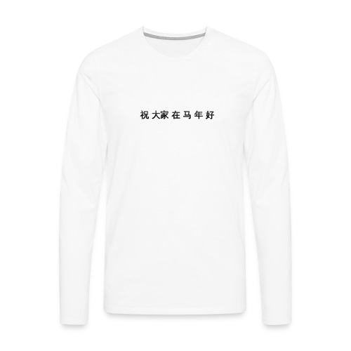 Chinese letters - T-shirt manches longues Premium Homme