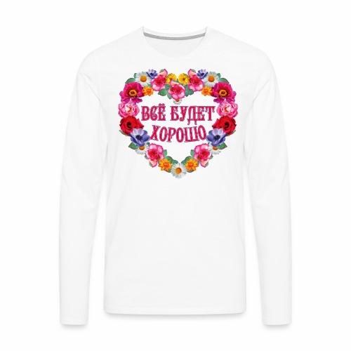 248 Vse budet XOROSHO Blumen Herz Russland - Männer Premium Langarmshirt