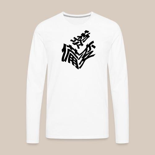 No Strings KANJI CUBE Longsleeve - Men's Premium Longsleeve Shirt