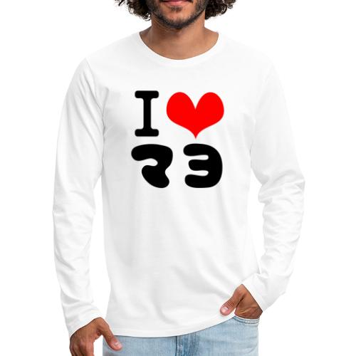 I Love MAYO(J) - Men's Premium Longsleeve Shirt
