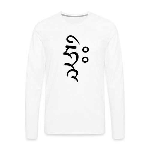 Hrih Seed Syllable Tibetan - Men's Premium Longsleeve Shirt