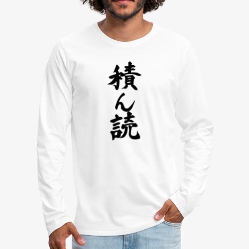 Tsundoku Kalligrafie - Männer Premium Langarmshirt