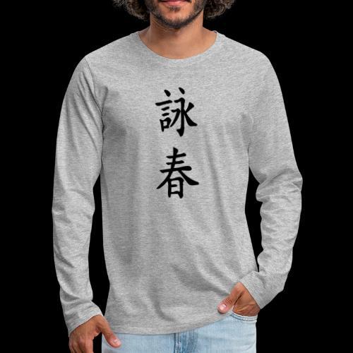 wing chun - Koszulka męska Premium z długim rękawem
