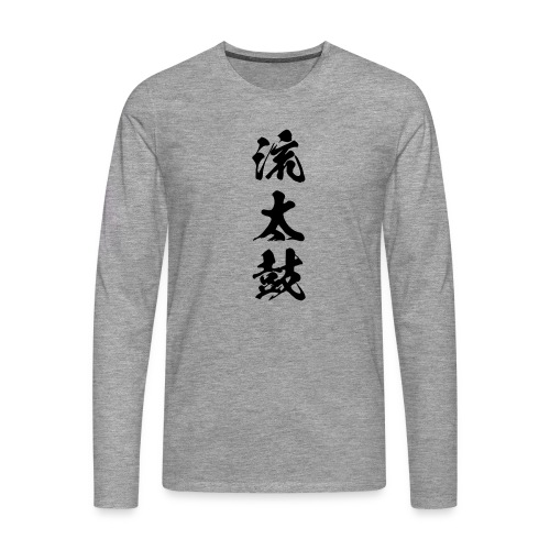 nagare daiko 6 5x15 - Männer Premium Langarmshirt