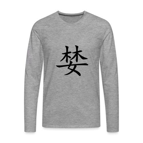 chineze tekens - Mannen Premium shirt met lange mouwen