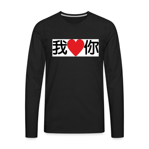 I love you, in chinese style - T-shirt manches longues Premium Homme