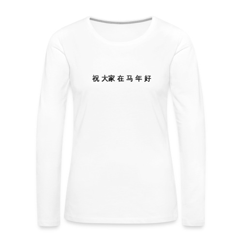 Chinese letters - T-shirt manches longues Premium Femme