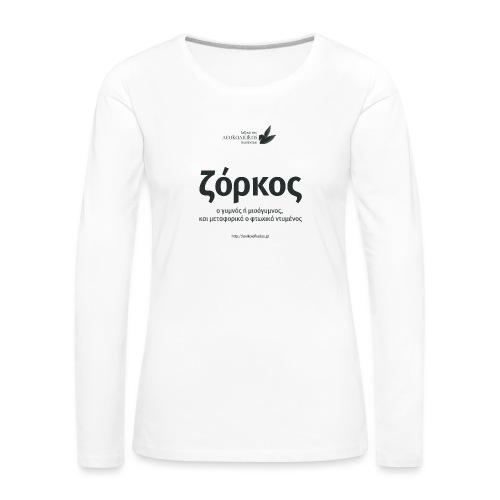 Ζόρκος - Women's Premium Longsleeve Shirt